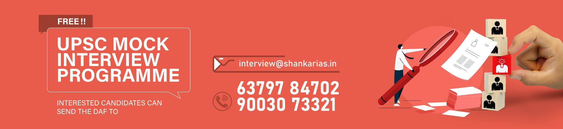 Free Interview